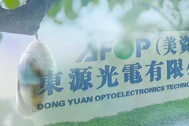 东源光电企业宣传片