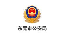 东莞市公安局logo