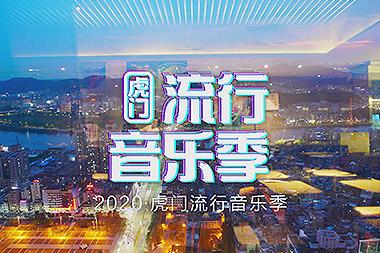 虎门流行音乐季